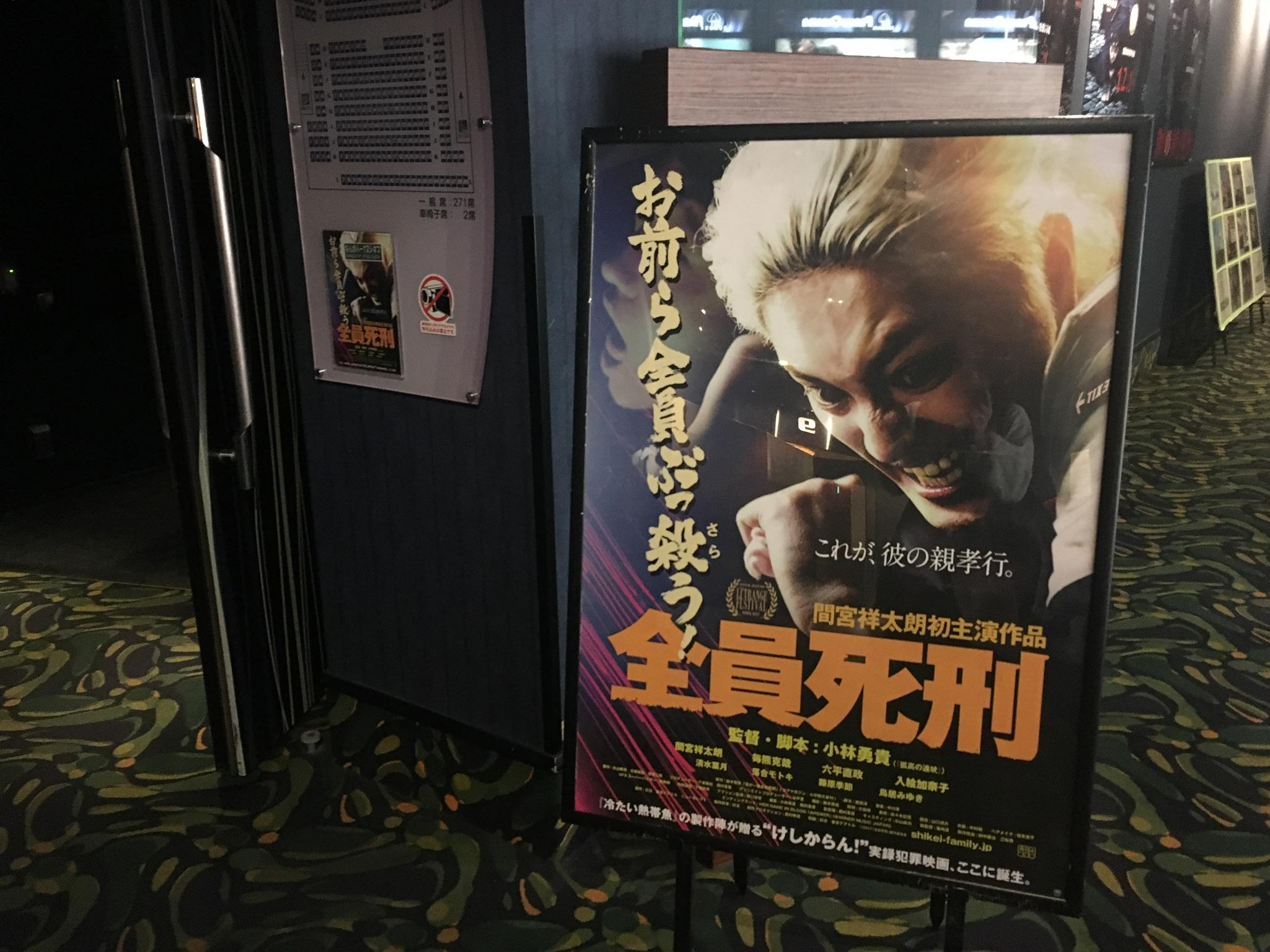 映画「全員死刑」の舞台挨拶に行ってきました!