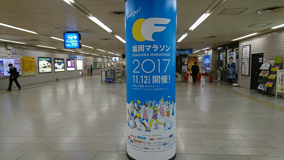 福岡マラソン(フルマラソンの部)を走ってきました!