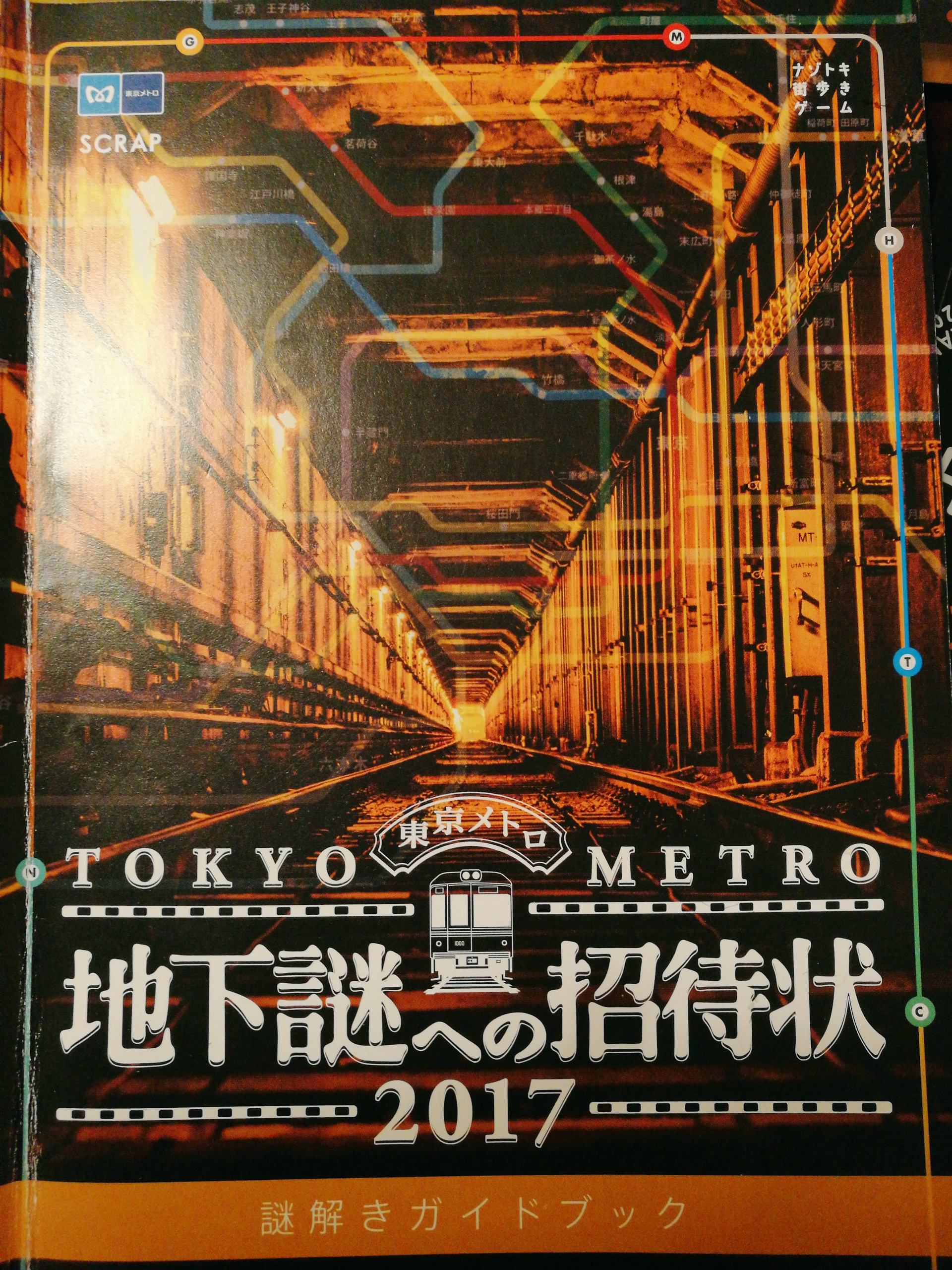 【ナゾトキ東京メトロ】地下謎への招待状2017を体験!