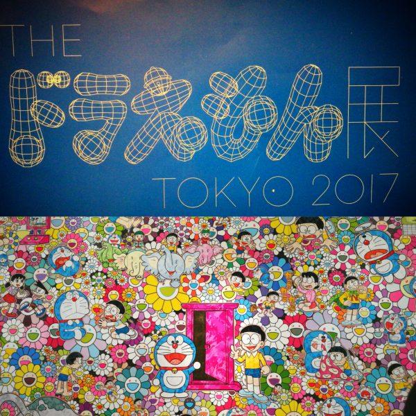【六本木】THEドラえもん展 TOKYO 2017♡