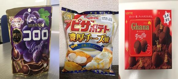 11月新発売コンビニお菓子!贅沢とパーティーがトレンドの冬季限定品♪