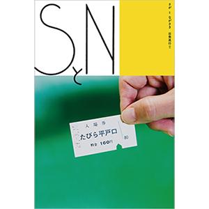 【385】松浦鉄道沿線を行く~「SとN」モニターツアー 1/31(水)~2泊3日