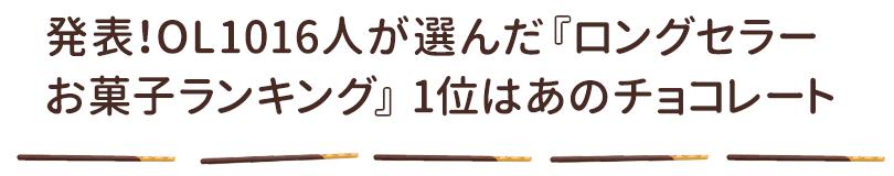 発表!OL1016人が選んだ『ロングセラーお菓子ランキング』1位はあのチョコレート!