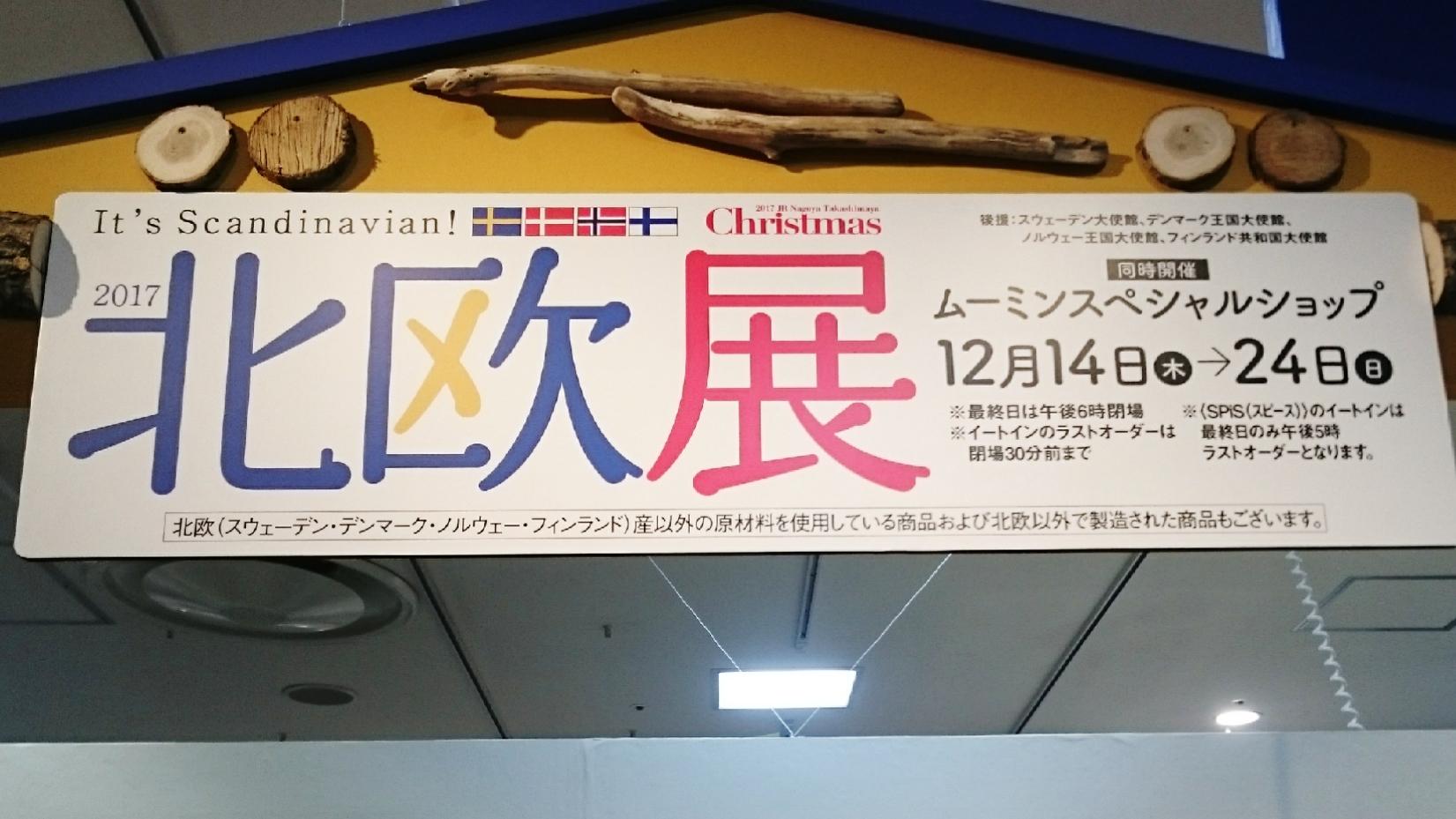 今年も開催!JR名古屋高島屋【北欧展】&【ムーミンスペシャルショップ】