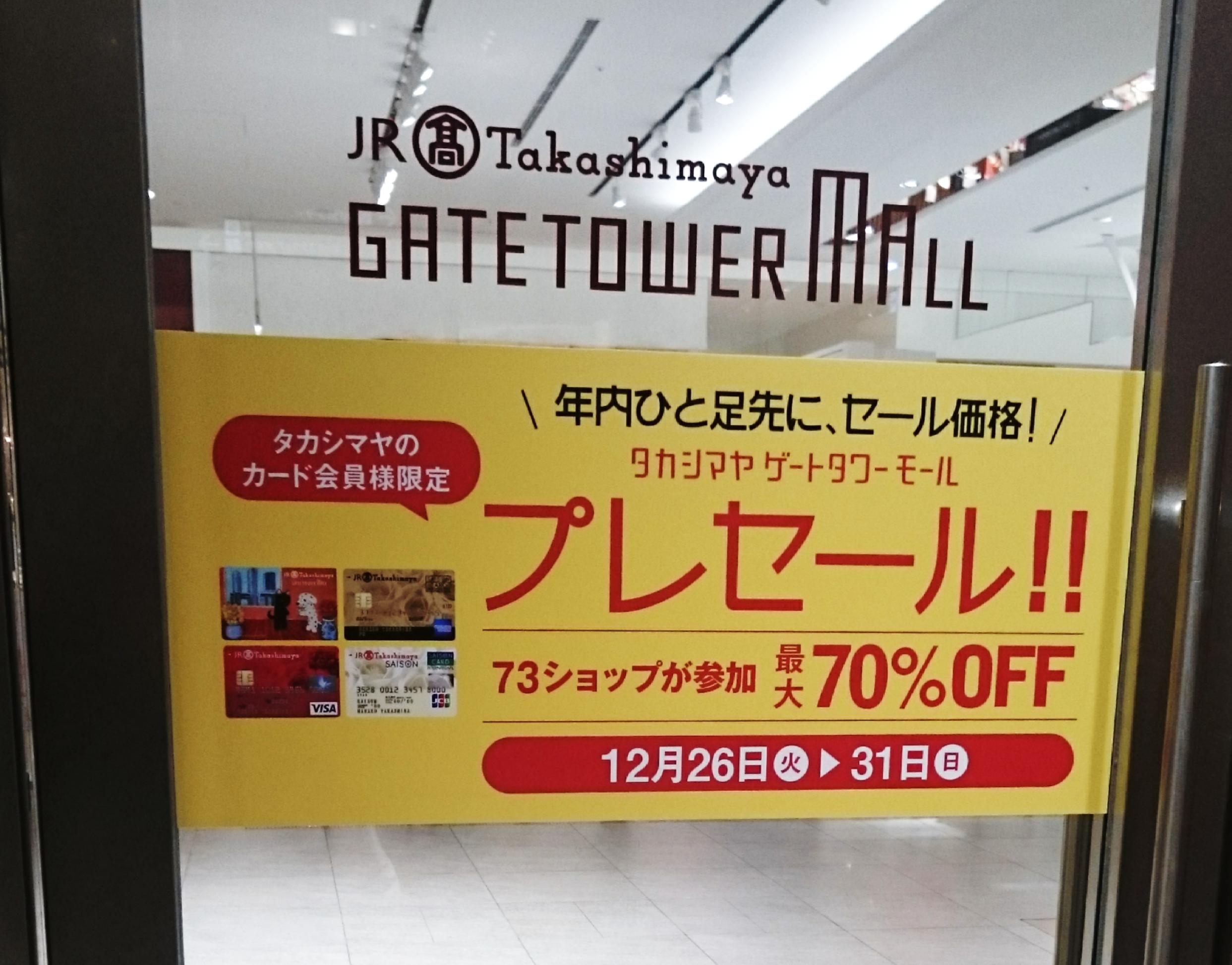 年末プレセール開催中♪名古屋の「タカシマヤゲートタワーモール」