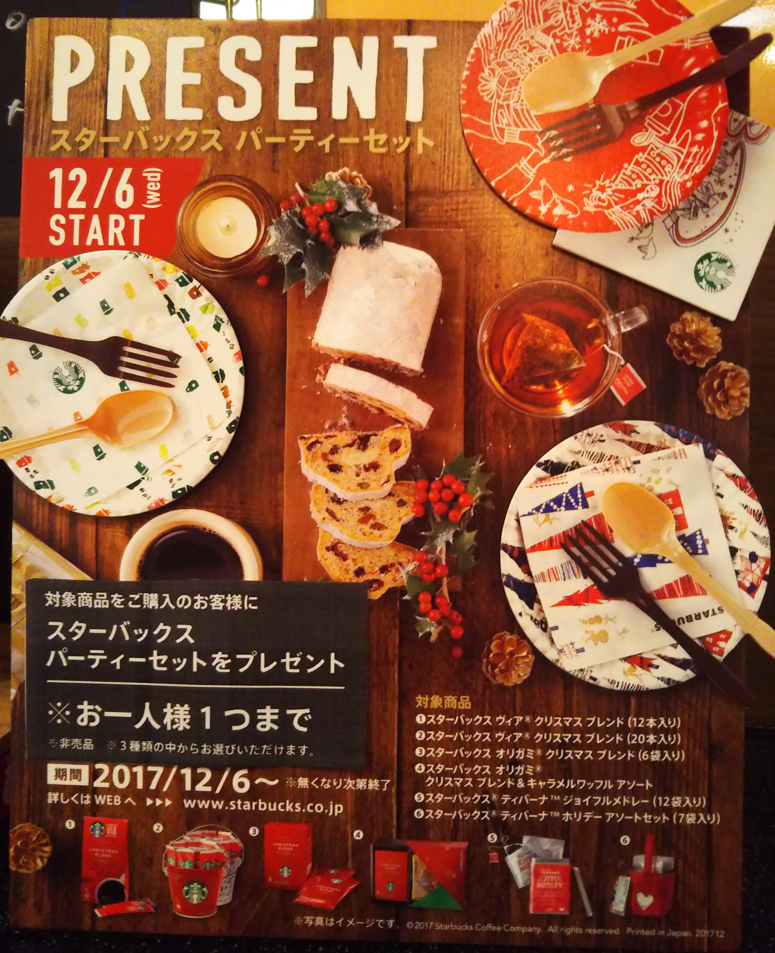 【スタバ】12月6日(水)から!先着で『パーティセット』もらえるよ★