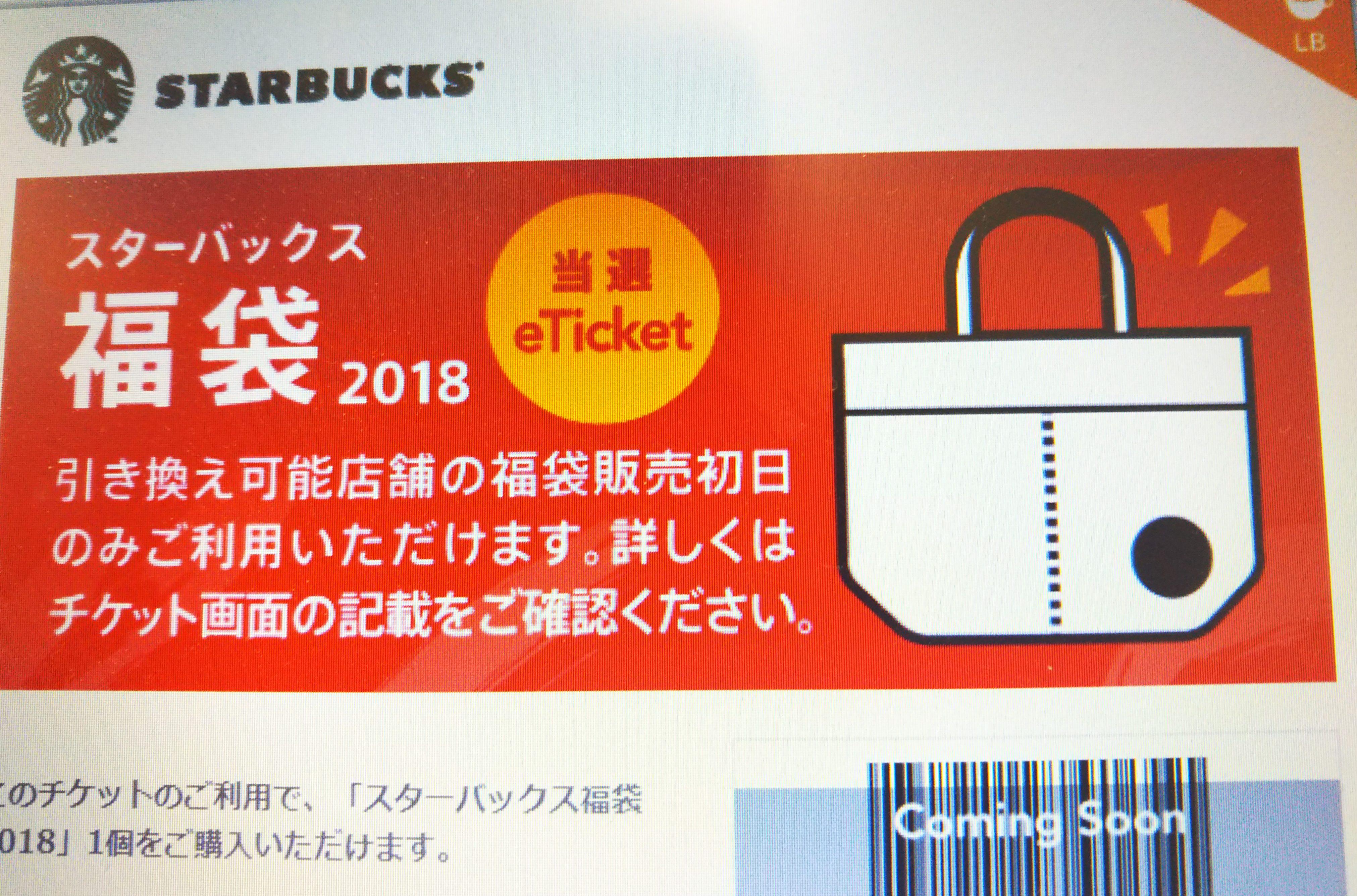 【スタバ福袋2018】抽選販売の福袋が当選しました!!