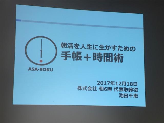 朝活の第一人者、池田千恵さん「手帳+時間術セミナー」へ!朝活手帳とは?