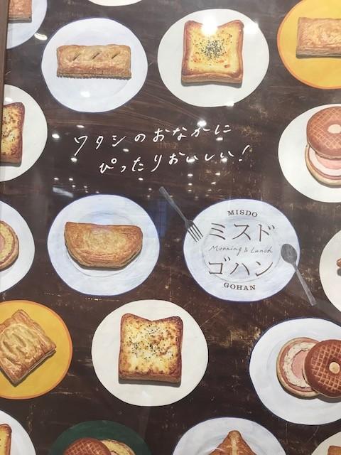 """【モーニング】リニューアルしてお得に!""""朝のミスドゴハン"""""""