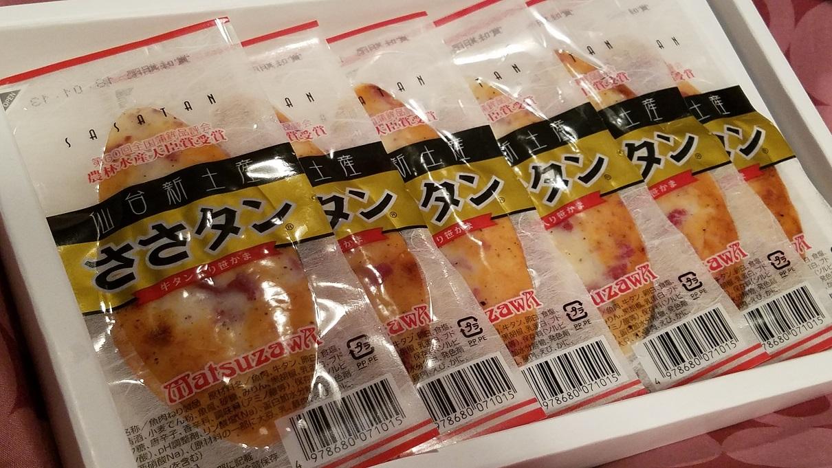 """★笹かまと牛たんのコラボ~""""ささタン""""を食べてみました~★"""