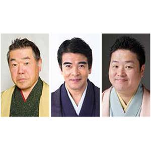 【380】第3回リビング北九州落語会「春の爆笑3人会」3/18(日)