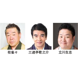 【416】豪華ランチと春の落語会3/18(日)
