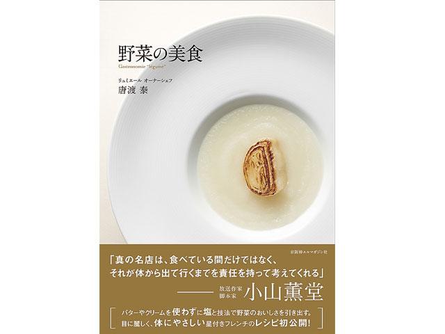 BOOK 「野菜の美食」