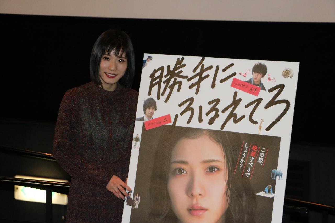 映画「勝手にふるえてろ」松岡茉優さんが舞台挨拶