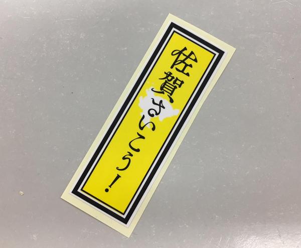 「佐賀の美食を愉しむディナープロモーション」ザ・リッツ・カールトン大阪