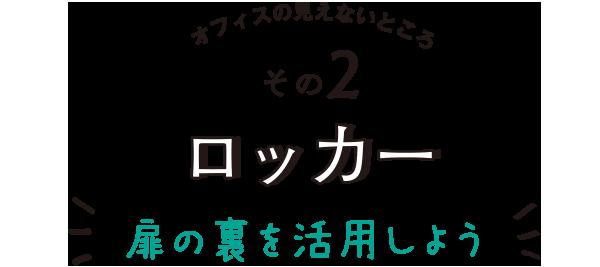 その2/ロッカー