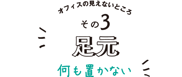 その3/足元