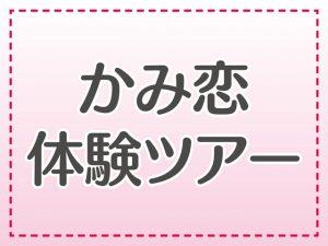 加美町男性と仙台で出会う婚活イベント「かみ恋体験ツアー 」参加者募集