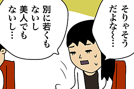 """街コンや婚活パーティーで""""恋""""に発展! その結末は…?"""