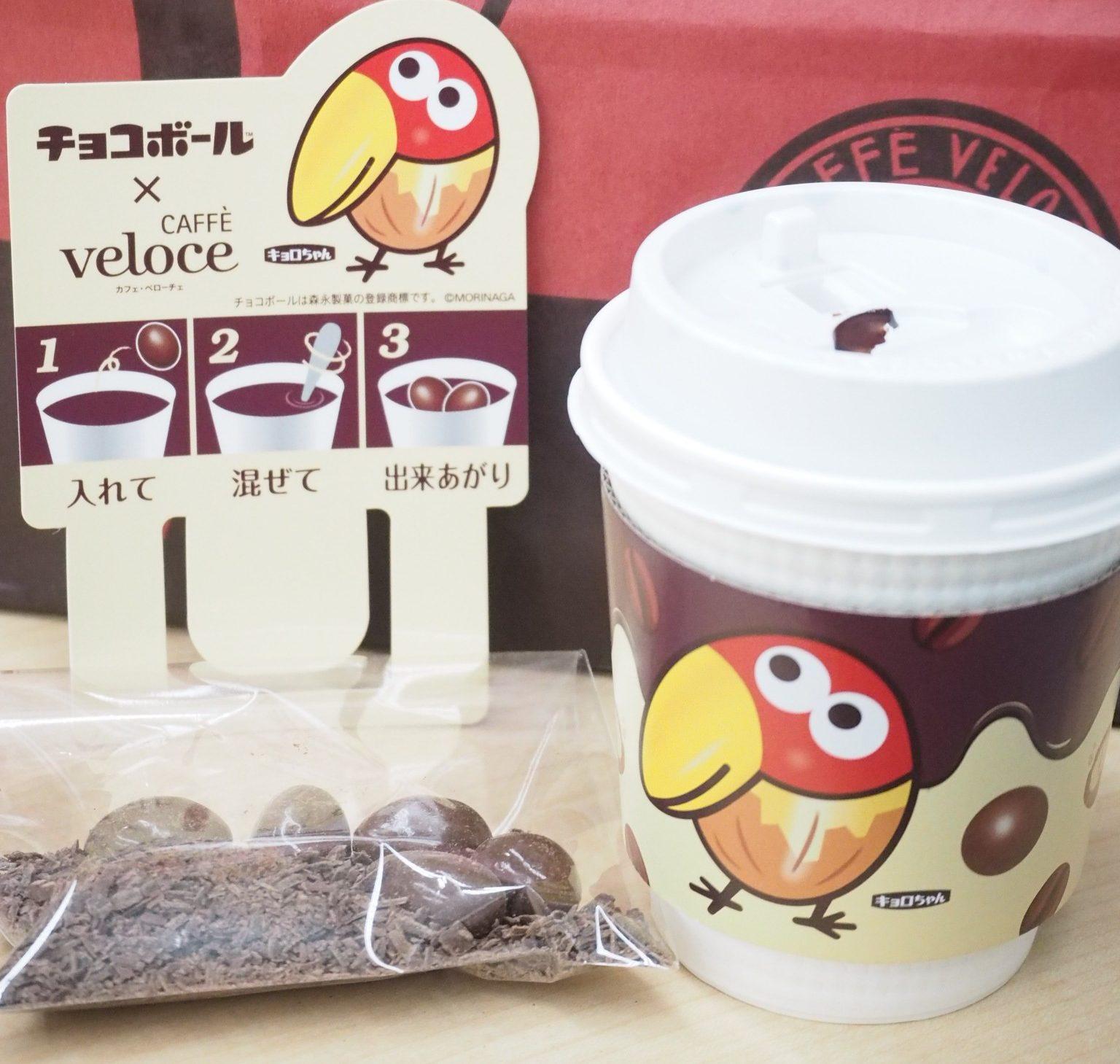 【ベローチェ】が森永チョコボールとコラボしたホットチョコレート♪