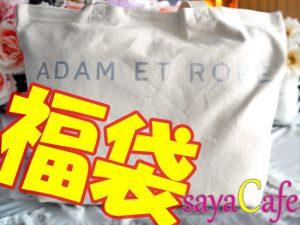 【福袋2018】まだ買える!アダムエロペのネタバレ大公開★超お得袋!