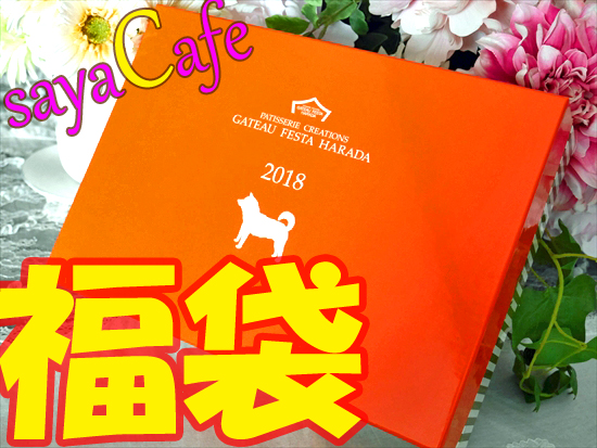 【福袋2018】ガトーフェスタハラダのネタバレ中身公開!★大丸札幌店