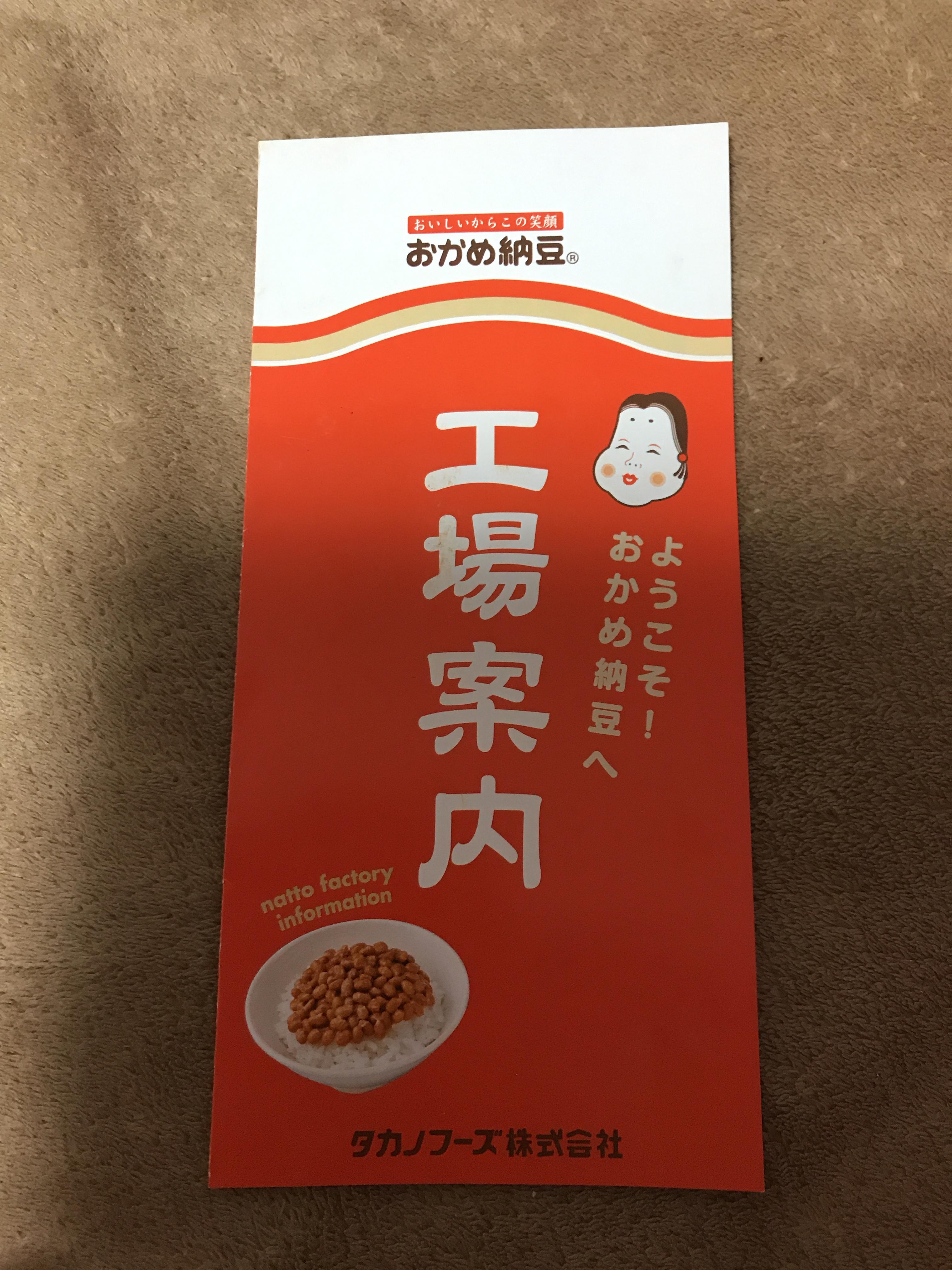 納豆菌はすごい!タカノフーズのおかめ納豆工場見学★