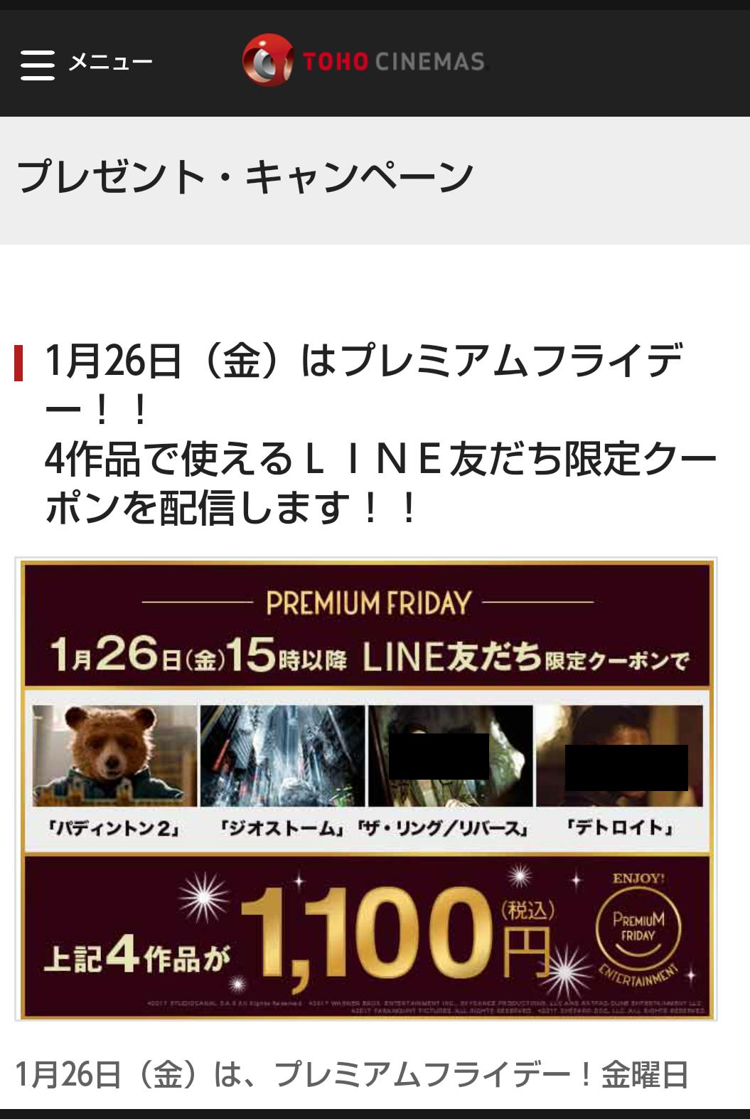 TOHOとLine友達で本日15時~4作品が1100円で見られるよ♪