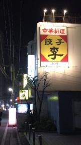 第6回グルメ部「餃子 李」