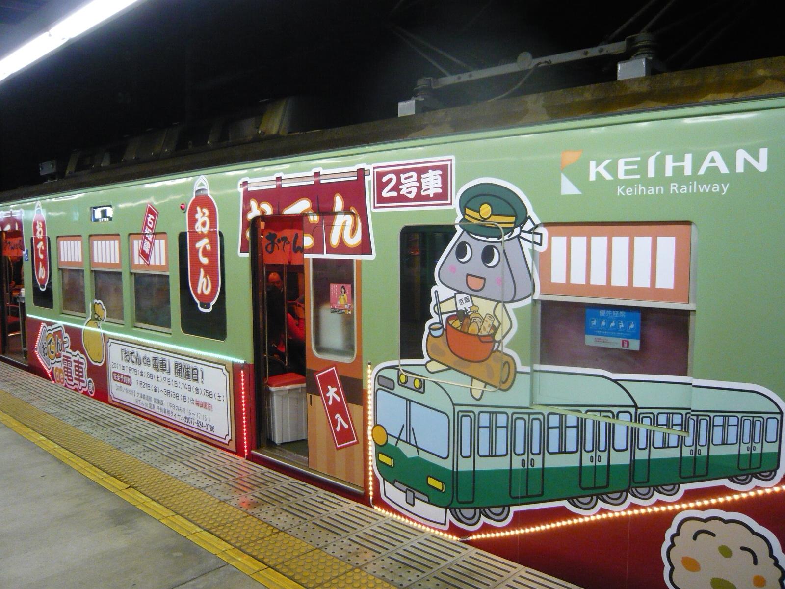 【予約受付中】冬季限定「おでんde電車&汽船deおでん」であったまろ!