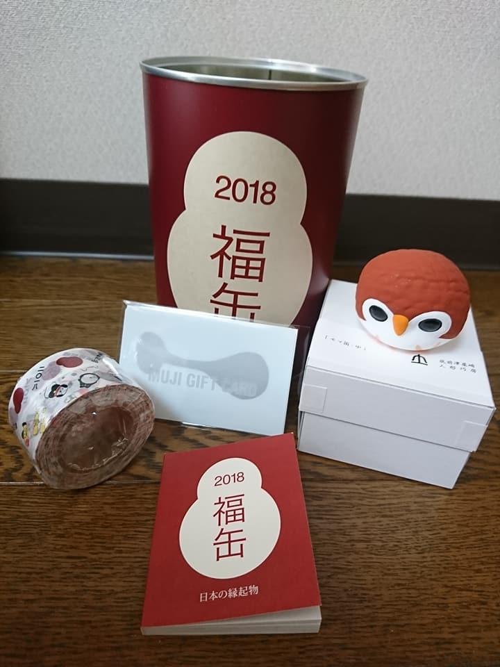【福袋2018ネタバレ】無印良品の福缶