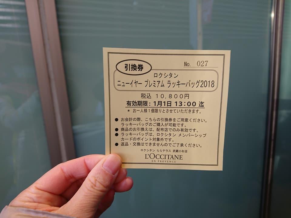 【福袋2018ネタバレ】ロクシタン福袋