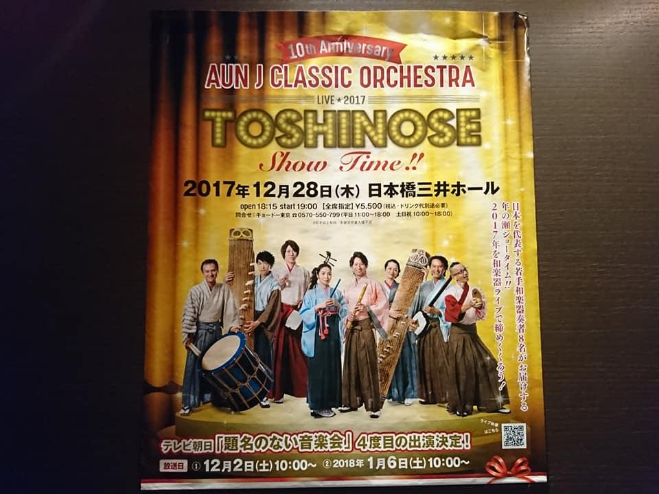 和楽器ユニット「AUNJ CLASSIC ORCHETRA」ライブ♪
