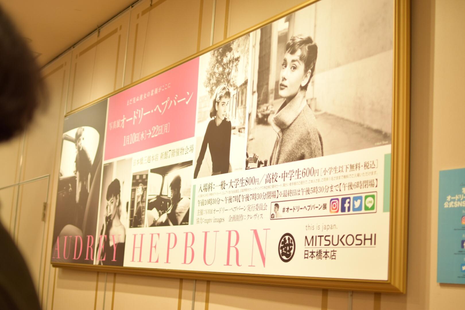 【東京】写真展オードリーヘプバーン【日本橋三越本店】