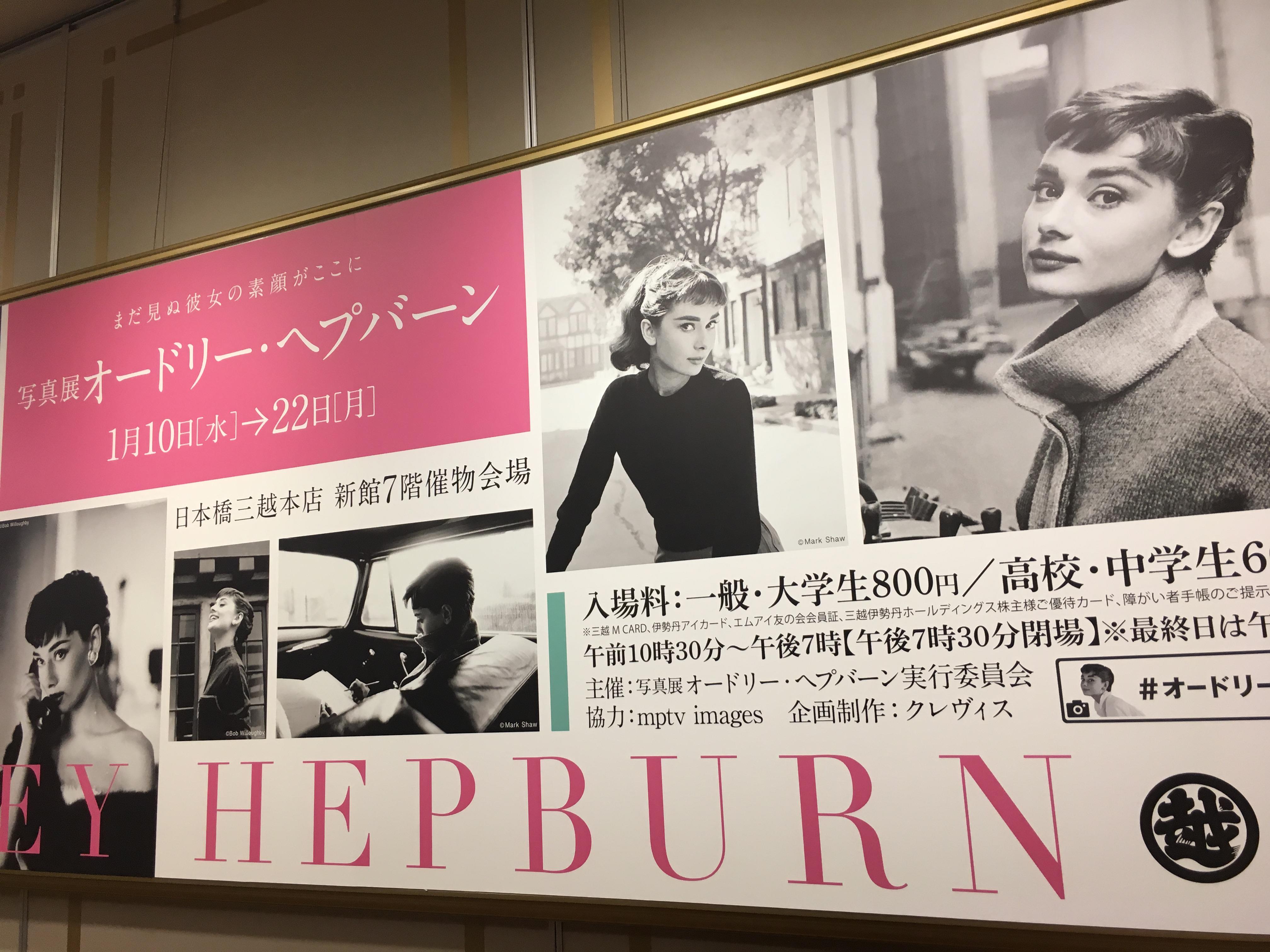 オードリーヘップバーン展で、女性を磨こう