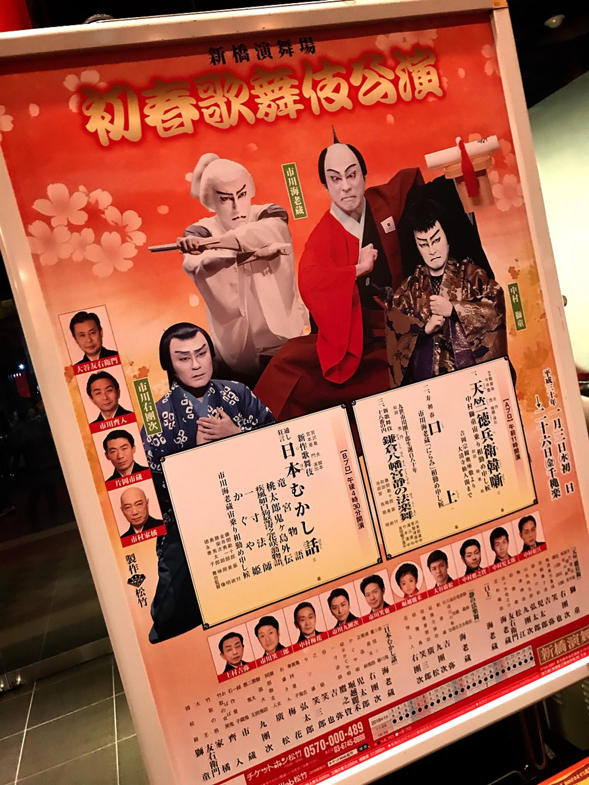 2018 新年!秘書のおススメ 東京で楽しめる歌舞伎と舞台!