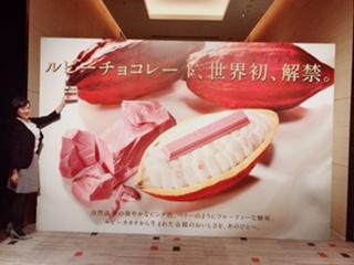 ♡世界初!キットカットより天然のピンク色ルビーチョコレート絶賛発売中♡