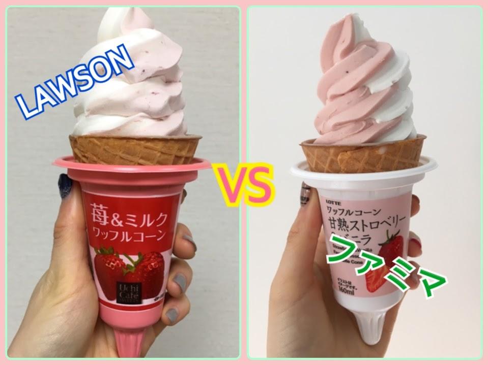 コンビニアイスクリーム対決!苺ワッフルコーンの美味しさはいかに!?