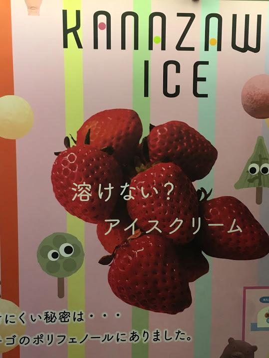 溶けないアイス!?金沢で話題のソフトクリームが原宿に来たーーーー!
