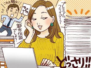 「OL川柳」今年の受賞13句が決定!