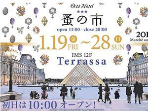 「Octa Hotel 蚤の市」開催!特別価格のアイテム約3000点がずらり