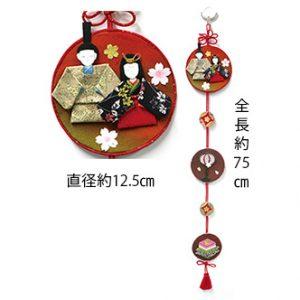 """【636】桃の節句を祝う""""吊り雛""""2/8(木)"""