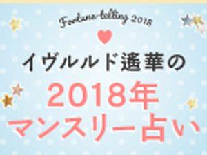 【イヴルルド遙華さんのマンスリー占い】2018年1月1日~31日