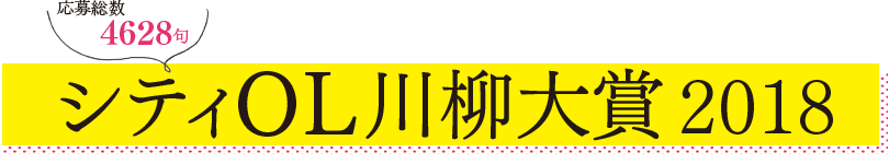 シティOL川柳大賞2018