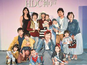 【参加モデル募集】3/17(土)開催 第3回HDC神戸「3世代ファッションショー」