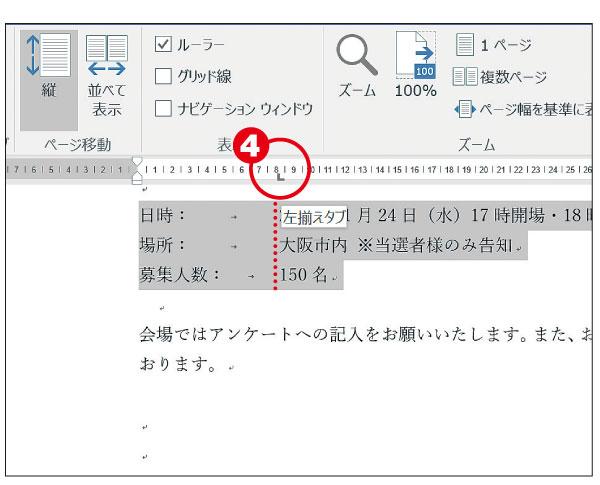 photo:Word画面