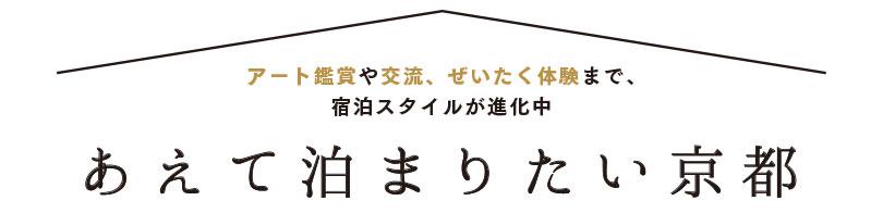 アート鑑賞や交流、ぜいたく体験まで、宿泊スタイルが進化中 あえて泊まりたい京都