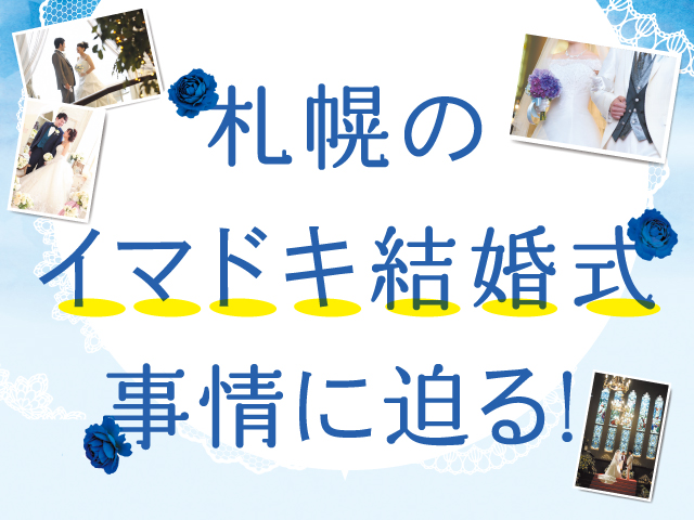 札幌のイマドキ結婚式事情に迫る!