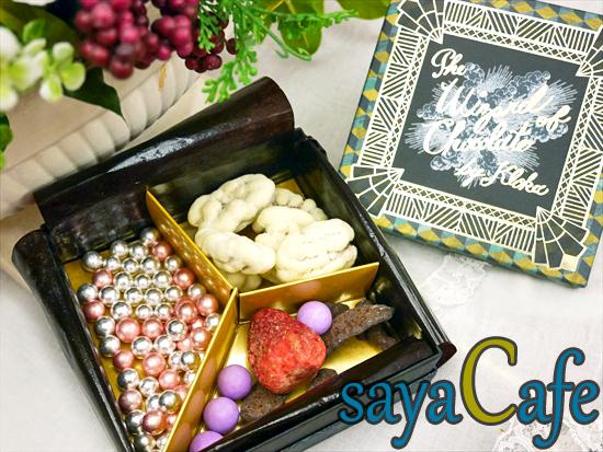 銀座三越に驚きのチョコレートの魔法の館!★クローカのバレンタイン