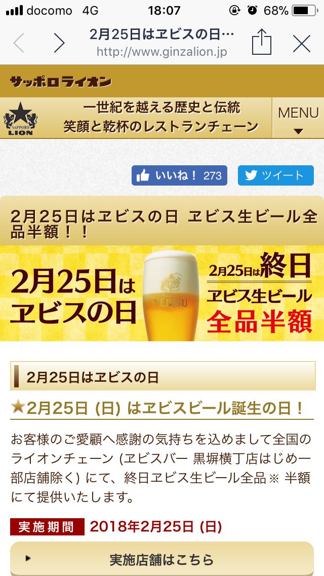 【ビールが半額】2月25日はエビスの日!